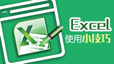 EXCEL公式大全