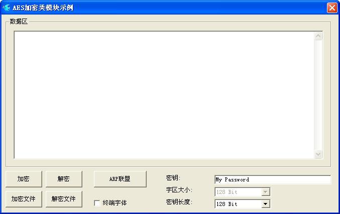 AES加密解密计算工具