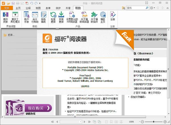福昕PDF閱讀器(Foxit Reader)