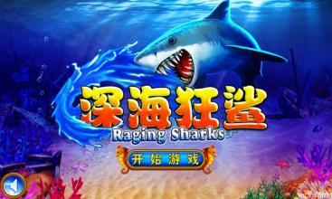 深海狂鲨大全