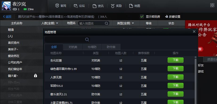 腾讯QQ对战平台