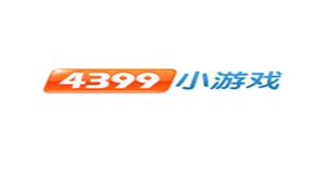 4399小游专题