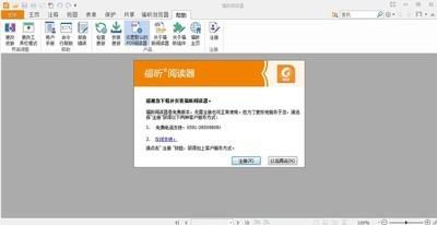 福昕PDF大全