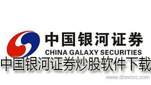 中国银河证券炒股软件下载