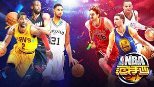 NBA游戏专题