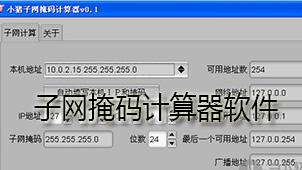 子网掩码计算器软件下载