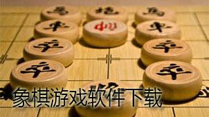 象棋游戏软件下载