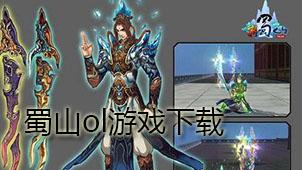 蜀山ol游戏下载