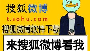 搜狐微博软件下载