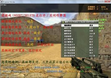 CS1.6作弊器大全