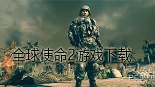 全球使命2游戏下载