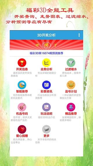 3d彩票软件软件官方下载_3d彩票软件app免费下载_3d5.