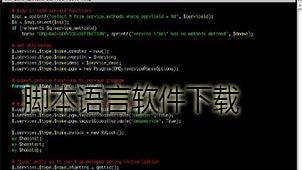 脚本语言软件下载