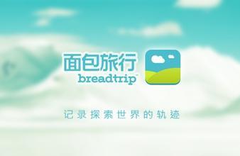面包旅行大全