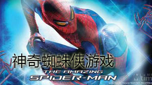 神奇蜘蛛侠游戏下载