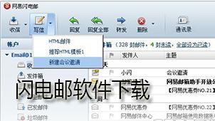 闪电邮软件下载