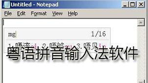 粤语拼音输入法软件