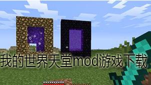 我的世界天堂mod游戏下载