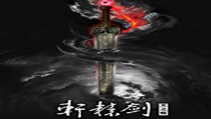 轩辕剑8专题
