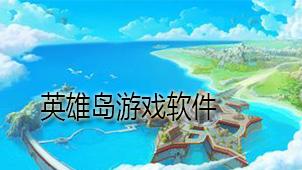 英雄岛游戏软件下载
