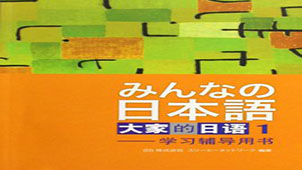 大家的日语专题