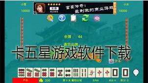卡五星游戏软件下载