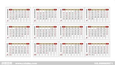 2012年日历软件下载