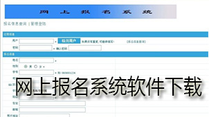 网上报名系统软件下载