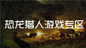 恐龙猎人游戏专区