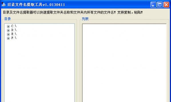 目录文件名提取工具