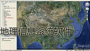 地理信息系统软件