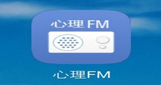 心理FM專題