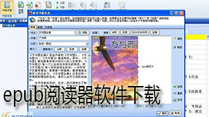 epub阅读器软件下载