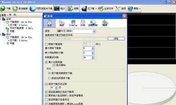yunfile网盘下载器