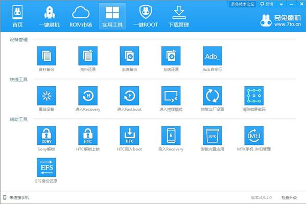 奇兔刷机官方版软件界面截图