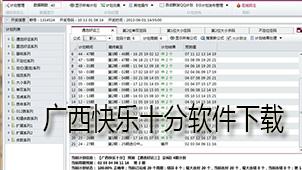 广西快乐十分软件下载