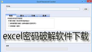 excel密码破解软件下载