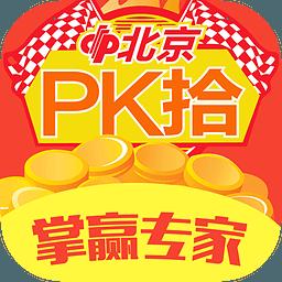 北京赛车作弊神器软件下载—APP手机官方正版