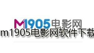 m1905电影网软件下载