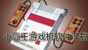 小霸王游戏机软件下载