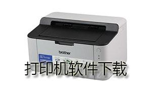 打印机软件下载