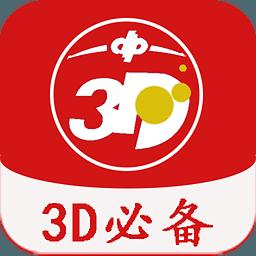 3d彩票软件