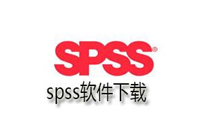 spss软件下载