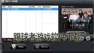 狸窝全能视频转换器软件下载