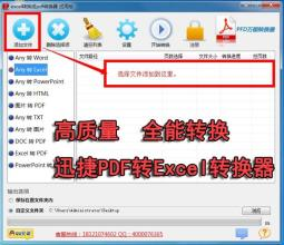 EXCEL转换成PDF大全