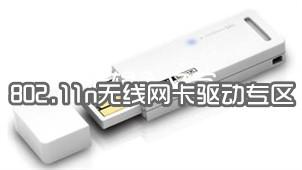 802.11n无线网卡驱动专区