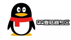 QQ登陆器专区