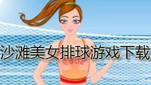 沙滩美女排球游戏下载
