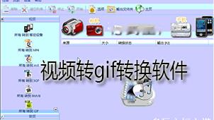 视频转gif转换百胜线上娱乐下载