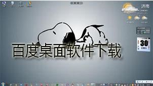 百度桌面皇冠娱乐网址下载